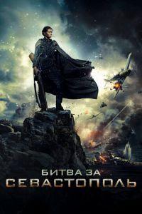 Незламна (2015)