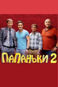 Папаньки (2 сезон)